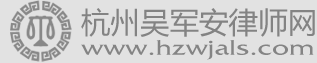 杭州律师网