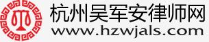 杭州吴军安律师网
